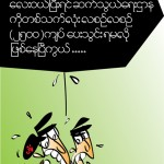 2500-kyats-for-the-Goverment