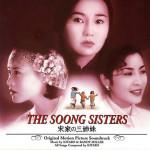 ခ်န္ေကရွိတ္, ဆြန္ယက္ဆင္, The Soong Sisters, လဂြန္းအိန္, မင္းသိဒၶတ္, ရာဇာဓိရာဇ္, ဘုရင္မင္းေခါင္