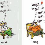 ကာတြန္း - ATH/ဧရာဝတီ