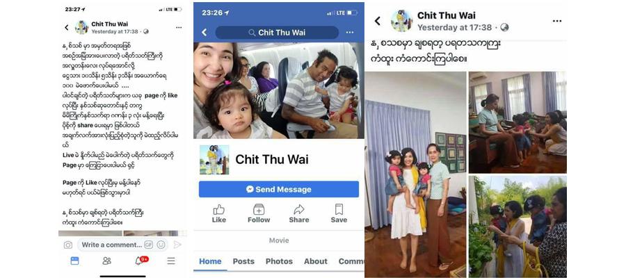 Facebook ေအကာင့ၱဳ်ဖင့္ မဲေဖာက္ေပးမယၦိဳတဲ့သူမ္ားကို လင္းလင္းသတိေပး